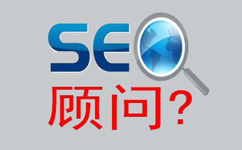 SEO顾问服务:如何选择目标客户!