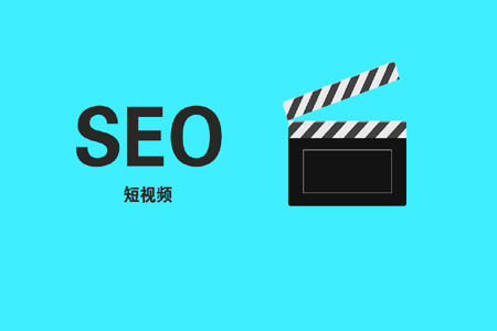 SEO人员:为什么需要积极关注短视频营销?