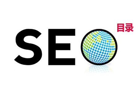 网站目录:提交网址,对SEO还有作用吗?
