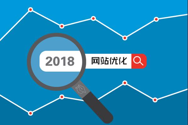 2018年,网站优化的15个SEO小细节!