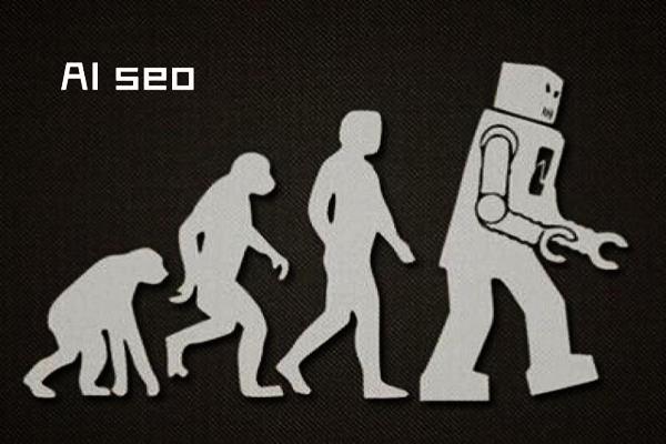 人工智能技术,并非是SEO的世界末日!