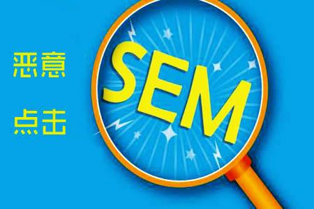 SEO排名点击器与百度竞价恶意点击软件的区别!