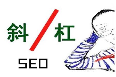斜杠怎么打,URL路径斜杠对SEO的影响!