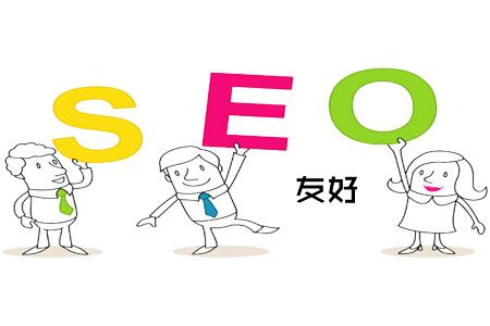 搜索引擎研究:如何让网站对搜索引擎友好?