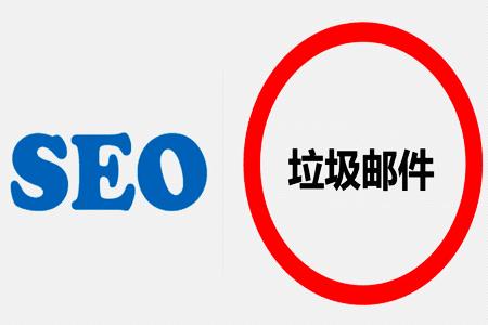 什么是SEO垃圾邮件?