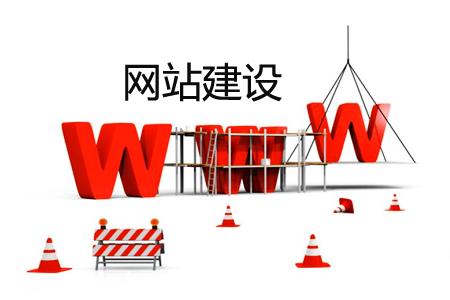 网站建设费用:做个网站要多少钱?