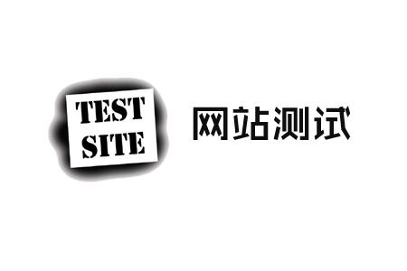 网站测试:SEO人员都关注的4个指标!