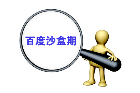"""搜索引擎推广:如何度过""""网站沙盒期""""?"""