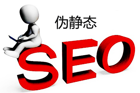 伪静态、动态、静态网页对SEO的影响!