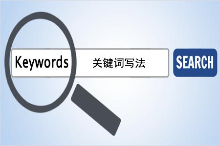 网站入门:SEO关键词怎么写?