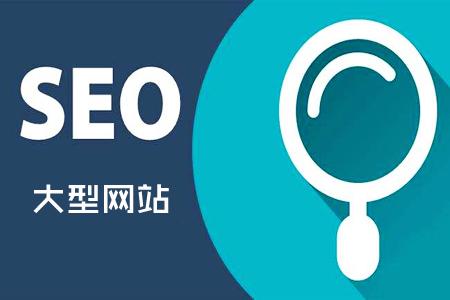 大型网站SEO:常见的操作流程!