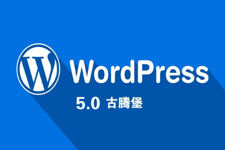 WordPress 5.0 更新,Gutenberg 编辑器怎么样?
