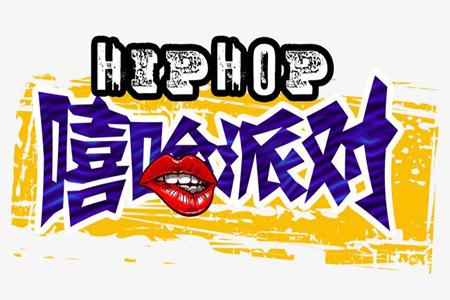 嘻哈音乐厂牌,也需要有SEO吗?